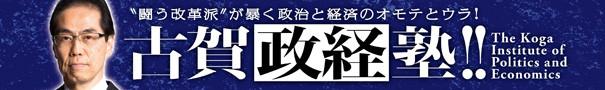 serial_kogashigeaki.jpg