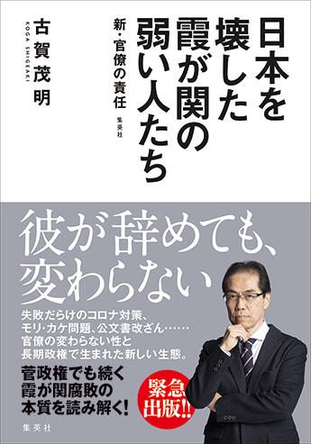 koga_cover_s.jpg