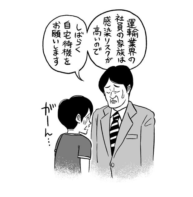 愛媛県新居浜市内の小中学校は、トラックドライバーの親を持つ児童、生徒に対し登校自粛を要請した。しかし、この対応が職業差別にあたるとの指摘を受け要請を撤回。その後こうした差別を禁止するプリントが配布された