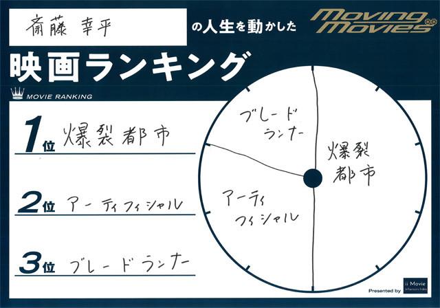 saito_kohei2.jpg