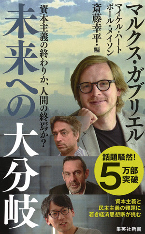 saito_kohei3.jpg