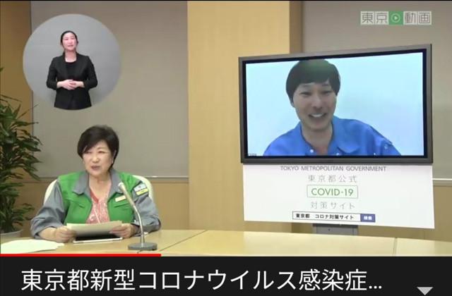 5月10日に東京都公式動画チャンネル『東京動画』で小池都知事と対談。都知事からは「秀一さん」と名前で呼ばれていた