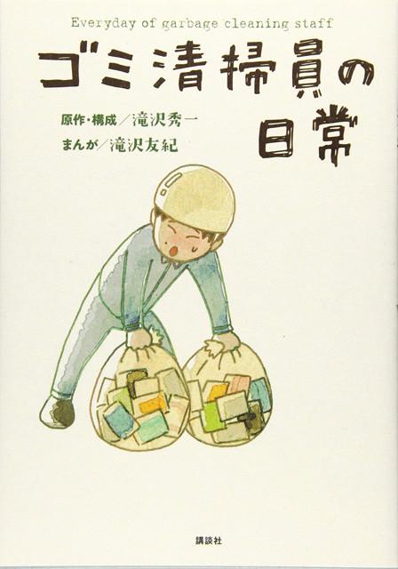 昨年5月に発売された、エッセイマンガ『ゴミ清掃員の日常』。妻・友紀さんが作画を担当し、発売当初から各メディアで話題を呼んで現在6刷