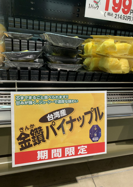 台湾で一番人気がある金鑽(きんか)パイナップル