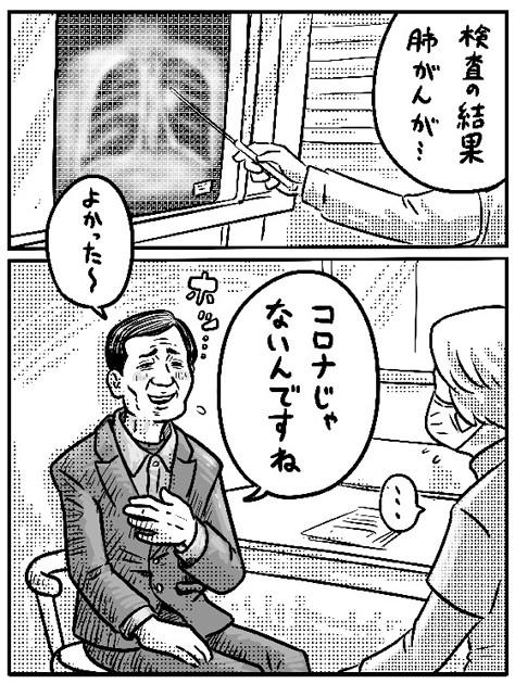 コロナストレス_B.jpg