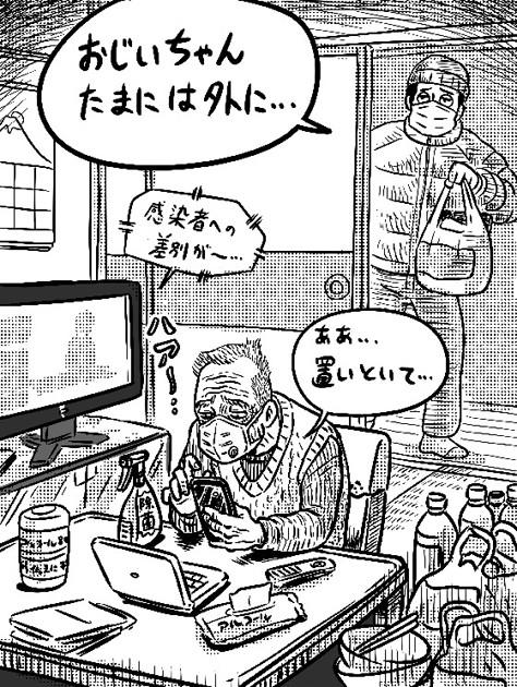 コロナストレス_A.jpg
