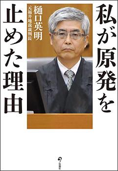 higuchi_hideaki2.jpg