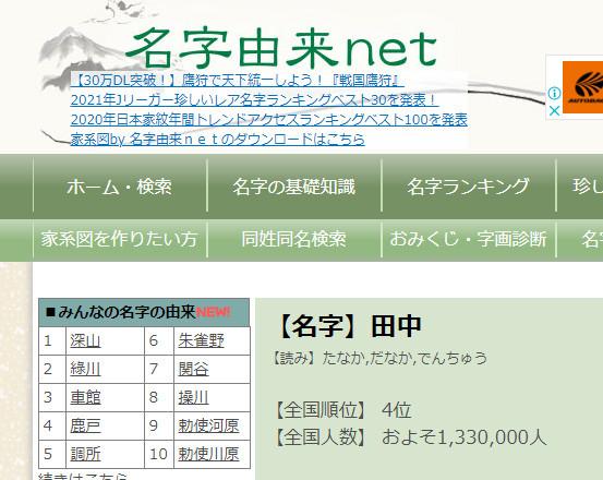 名字ランキング全国1位の佐藤から超珍名まで。日本の全人口の99.04%を網羅するポータルサイト『名字由来net』。アプリはiOS、Androidに対応