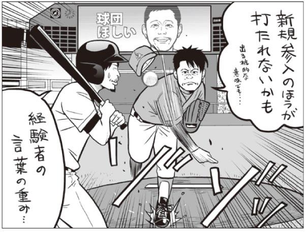プロ野球 2ちゃんねる