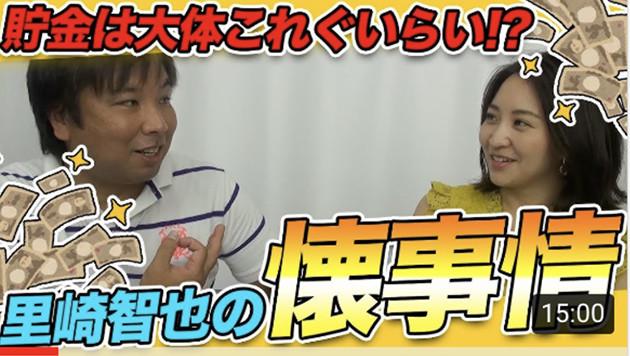 チャンネル 里 崎
