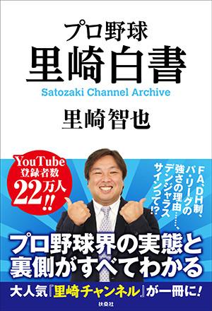 里崎さんだけが知っているプロ野球ネタをさらに深堀りした書籍が扶桑社から税込1540円で好評発売中ですっ!