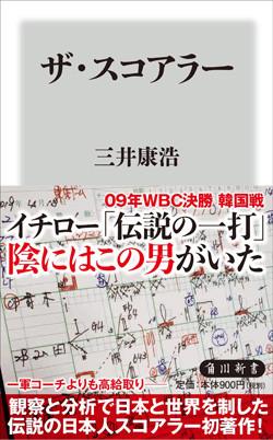 mitsui_yasuhiro2.jpg