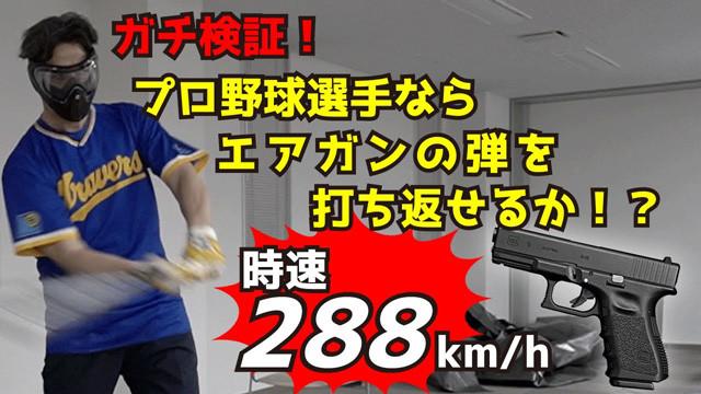 『【GG佐藤】トラバースTV』もとはG.G.佐藤(元西武ほか)が副社長を務める会社(トラバース)のYouTubeチャンネルだったが、今やG.G.に乗っ取られる形に(?)。時速288キロのBB弾をG.Gがバットで打ち、「キモティー!」と叫ぶ体当たり企画も。