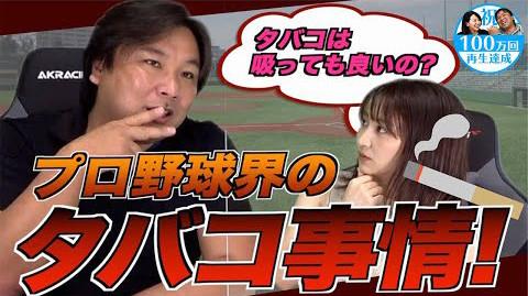 『Satozaki Channel』里崎智也(元ロッテ)の歯に衣着せぬトークが人気で登録者数は40万人超え。「アシスタント(袴田彩会)に癒やされる」との声も多数だが、プロ野球OBのYouTubeで女性アシをレギュラー起用したのは、このチャンネルが最初とも