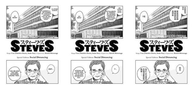 『STEVES 特別編ソーシャル・ディスタンス』は漫画専用の多言語翻訳エンジンで英語、スペイン語、中国語など5ヶ国語に翻訳された