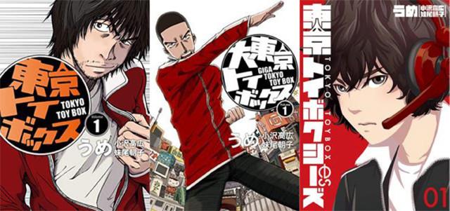 綿密な取材をもとにゲーム業界の開発現場を描いた冒険譚漫画『東京トイボックス』(全2巻)『大東京トイボックス』(全10巻)は、うめの代名詞的作品のひとつ。現在は「eスポーツ科」に在籍する高校生を主人公とした『東京トイボクシーズ』の連載が進行中で、最新の第3巻が4月9日に発売予定!