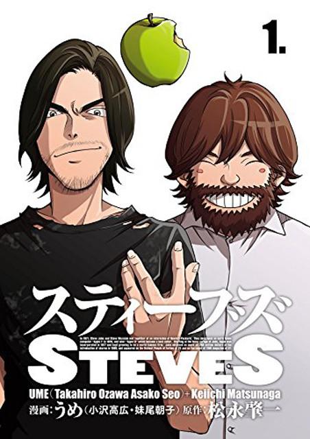 スティーブ・ジョブズとスティーブ・ウォズニアックを軸に、アップルの創業物語を描いた『STEVES』は全6巻。ライバルの立ち位置で登場するマイクロソフト創業者のビル・ゲイツの描き方も独特、かつ特濃!