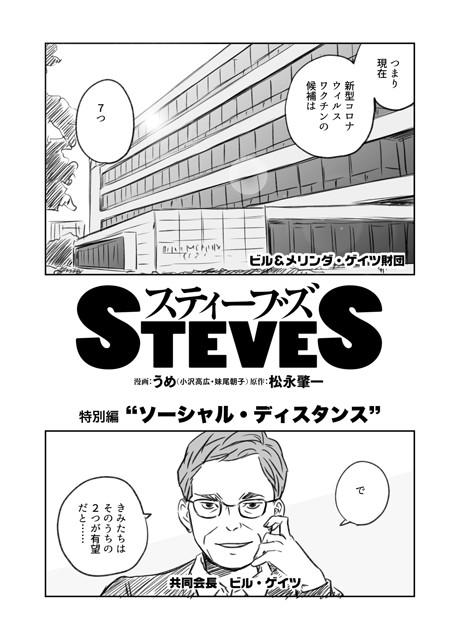 昨年4月には、ビル・ゲイツと新型コロナのワクチン開発の関わりを描いた『STEVES 特別編ソーシャル・ディスタンス』をSNSで発表